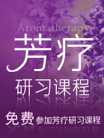IAA芳疗研习课程
